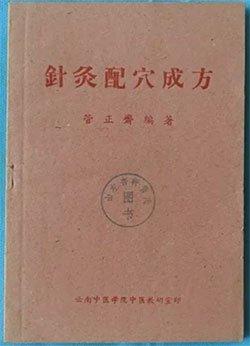 Dr. Zhengzhai Guan Book 1