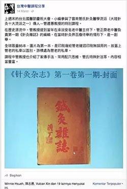 Dr. Zhengzhai Guan Book 2