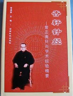 Dr. Zhengzhai Guan Book 3